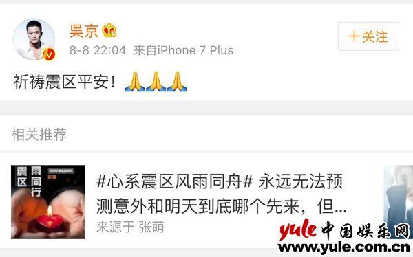 九寨沟县7.0级地震 众星祈祷震区平安资讯生活